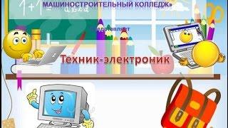 Техник электроник