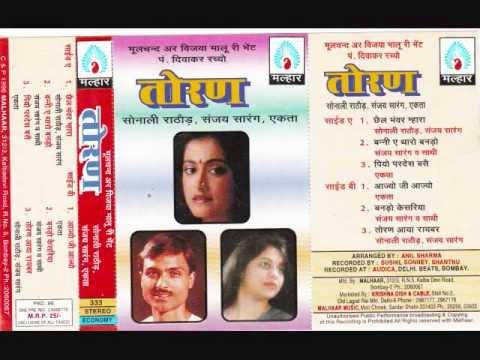 राजस्थानी गीत : तोरण आया औ रायबर Toran song by Sonali Rathod & Sanjay Sarang