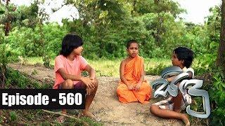 Sidu   Episode 560 28th September 2018 Thumbnail