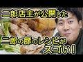 二郎店主が公開した二郎の豚のレシピで作ってみた の動画、YouTube動画。