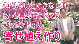 [ガーデニング] 母の日の寄せ植え~年間100個以上の寄せ植えを作るプロガーデナーが教える必ず喜んでもらえる寄せ植えの作り方~
