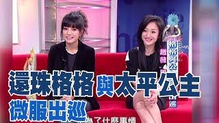 【專訪】還珠格格與太平公主微服出巡-趙薇、周迅《沈春華 LIFE SHOW》