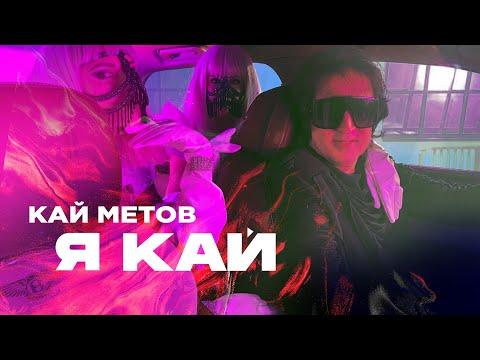 Смотреть клип Кай Метов - Я Кай, Ты Моя Герда