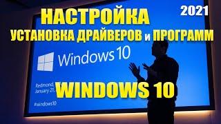 Windows 10. Как настроить, установить драйвера и программы - 2020