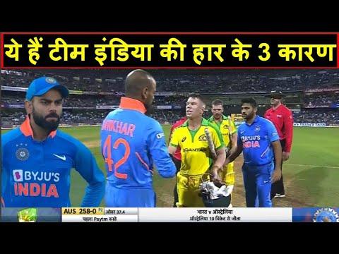 Ind Vs AUS 1st ODI Match: भारत की हार के 3 बड़े कारण। Headlines India