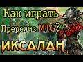 Как играть пререлиз Magic: The Gathering   mtg гайд силед для сомневающихся перед выходом ИКСАЛАН