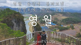 영월 여행 브이로그 & 영월 가볼만한곳 영월 여…