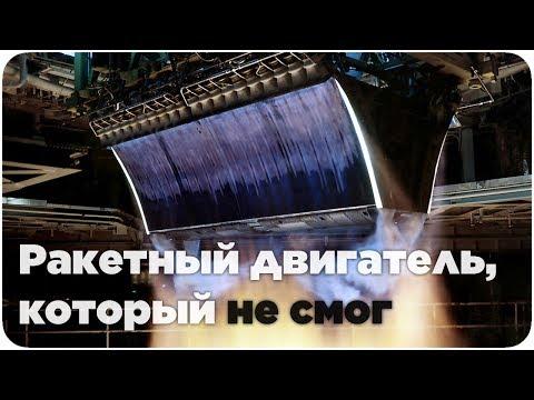 Клиновоздушный ракетный двигатель