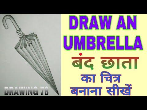 #Umbrella_drawing #how_to_draw close umbrella #बंदछाता_का_चित्र बनाने का आसान तरीका