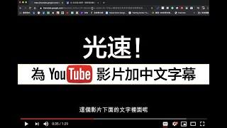 光速!為YouTube影片自動加上中文字幕
