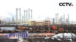 [中国新闻] 伊朗称明日起突破浓缩铀丰度上限 | CCTV中文国际