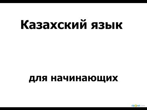 Казахский язык Урок 1