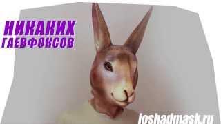 Купить маску зайца благородного(, 2014-02-14T09:39:04.000Z)