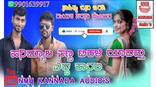 !!ಅಳಬ್ಯಾಡ ವಟ್ಟ ನೋಡಬ್ಯಾಡ ವಟ್ಟ ಒಳಿ ಒಳಿ!! Parasu Kollur New Janapada Song