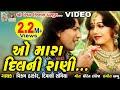 O Mara Dil Ni Rani || Vikram Thakor ||  Gujarati Romamtic Song || Film Song ||