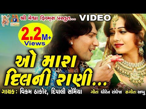 O Mara Dil Ni Rani || Vikram Thakor ||  Gujarati Romamtic Song || thumbnail