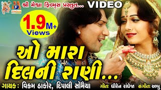 O Mara Dil Ni Rani || Vikram Thakor New  Latest Gujarati Movie Song 2017