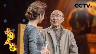 《中国文艺》 20190518 向经典致敬 本期致敬人物——王希钟| CCTV中文国际