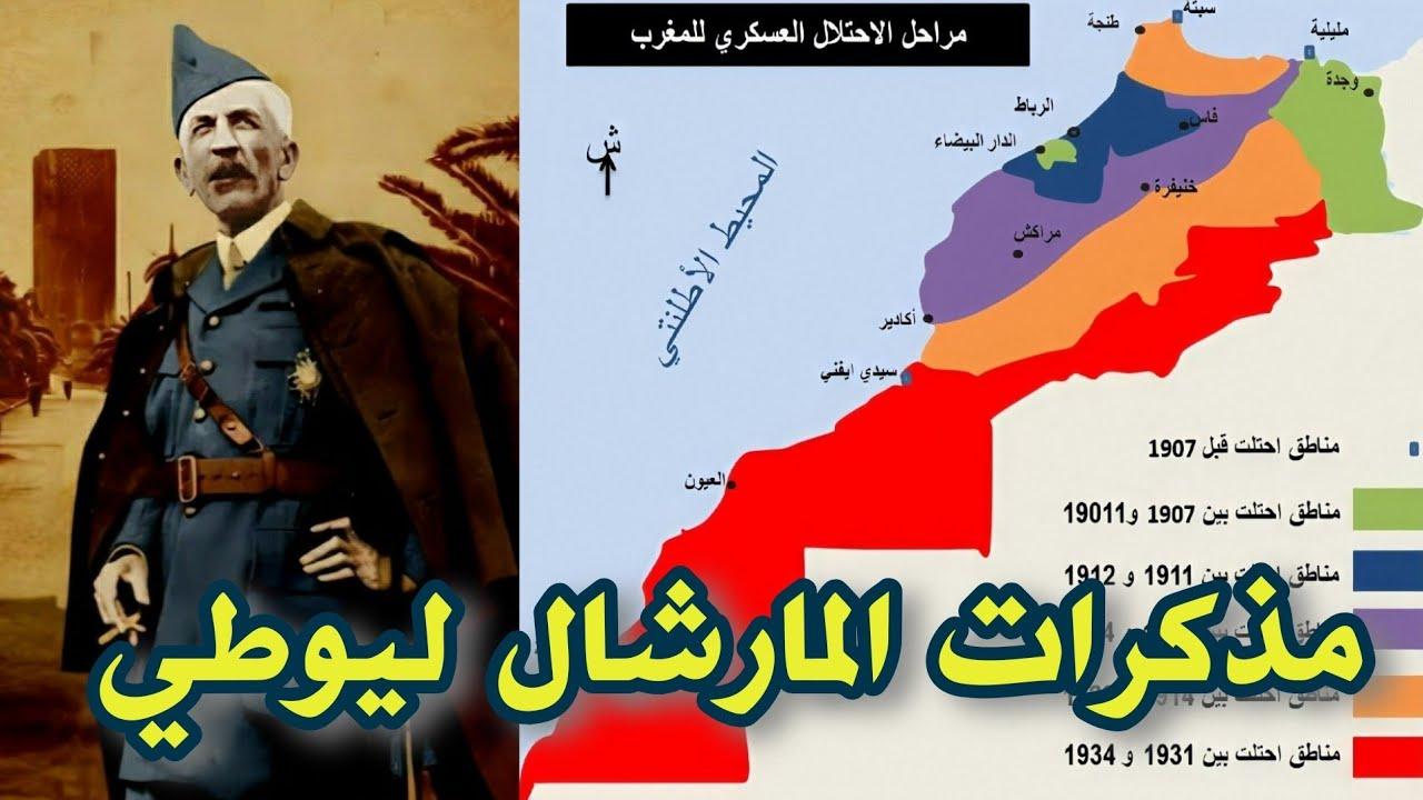 مذكرات الجنرال الفرنسي ليوطي عن المغرب