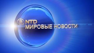 Обзор мировых событий (с 28 августа по 1 сентября)-30-MIN (новости)