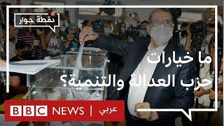 انتخابات المغرب: هل هزيمة حزب العدالة والتنمية فشل أم إفشال؟