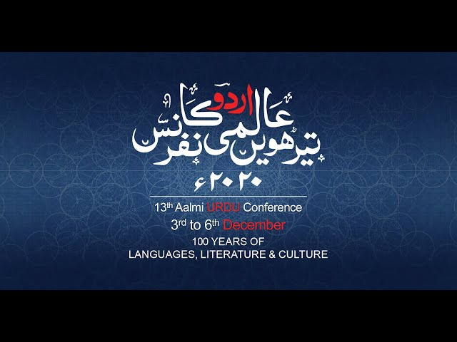 13th Aalmi Urdu Conference | Promo | 100 Years of Celebration | #13AUC #urduconference #ACPKHI