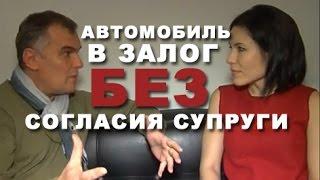 видео Правила КАСКО Согласие