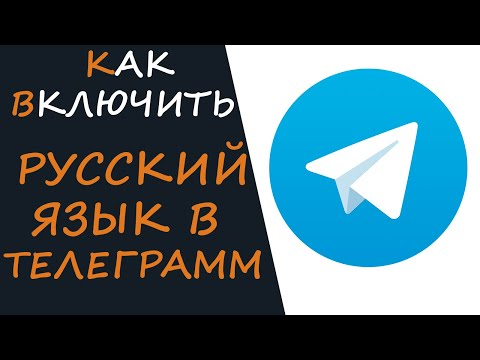 Телеграмм на русском андроид и ios. Русификация телеграмма. Telegram русский
