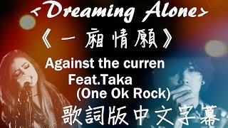 Dreaming Alone《一廂情願》 - Against The Current Feat. Taka of (ONE OK ROCK) 歌詞版中文字幕