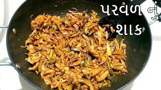 પરવળ નું શાક||parwal recipe gujarati