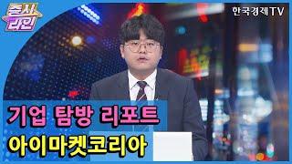 기업탐방리포트 아이마켓코리아  / 증시라인 / 한국경제…