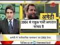 Download clip DNA: Rahul Gandhi files nomination from Amethi