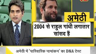 DNA: Rahul Gandhi files nomination from Amethi