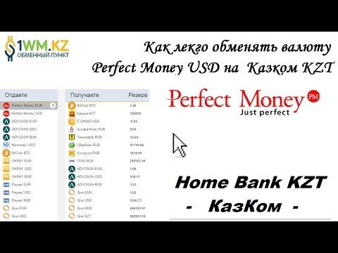 1wm kz.Как легко обменять Perfect Money USD на Казком KZT