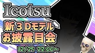 [LIVE] VtuberIcotsu新3Dモデルお披露目会!