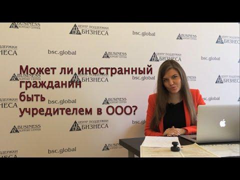 Может ли иностранный гражданин быть учредителем в ООО