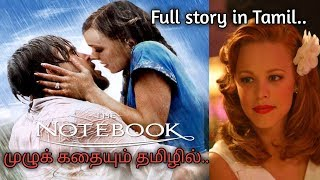 The Notebook (2004) movie in tamil | The Notebook (2004) tamil review | Plot summary | vel talks