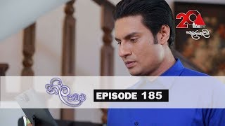 Neela Pabalu | Episode 185 | 24th January 2019 | Sirasa TV Thumbnail