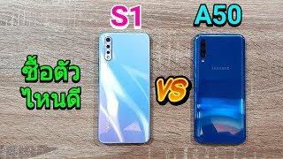 S1 vs A50 ซื้อตัวไหนดี