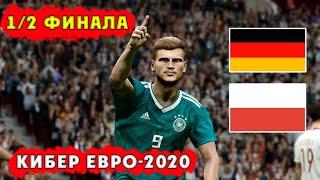 Кибер ЕВРО 2020 Польша Германия 1 2 финала