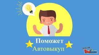 видео Автовыкуп в Киеве