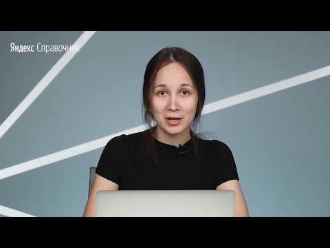 Яндекс.Справочник: кто может вносить правки в данные об организации и как владельцу с ними работать