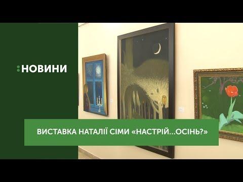 Виставка живопису Наталії Сіми відкрилась у музеї архітектури і побуту