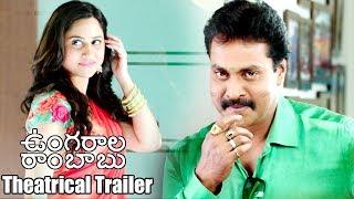 Ungarala Rambabu Movie Theatrical Trailer || Sunil, Mia George