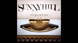 [AUDIO DL] Sunny Hill (써니힐) - 아무말도 하지마요 (Don