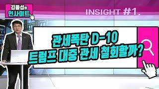 [김동섭의 인사이트] 관세폭탄 D-10, 트럼프 대중 …