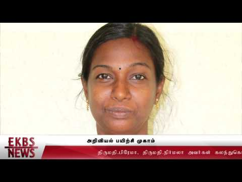 EKBS Annual Report 16 17  TAMIL