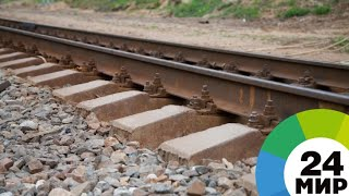 Железную дорогу в Якутии достроят до конца года - МИР 24