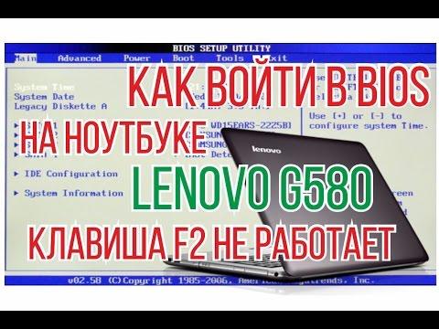 Как войти в BIOS на ноутбуке Lenono G580 клавиша F2 не работает