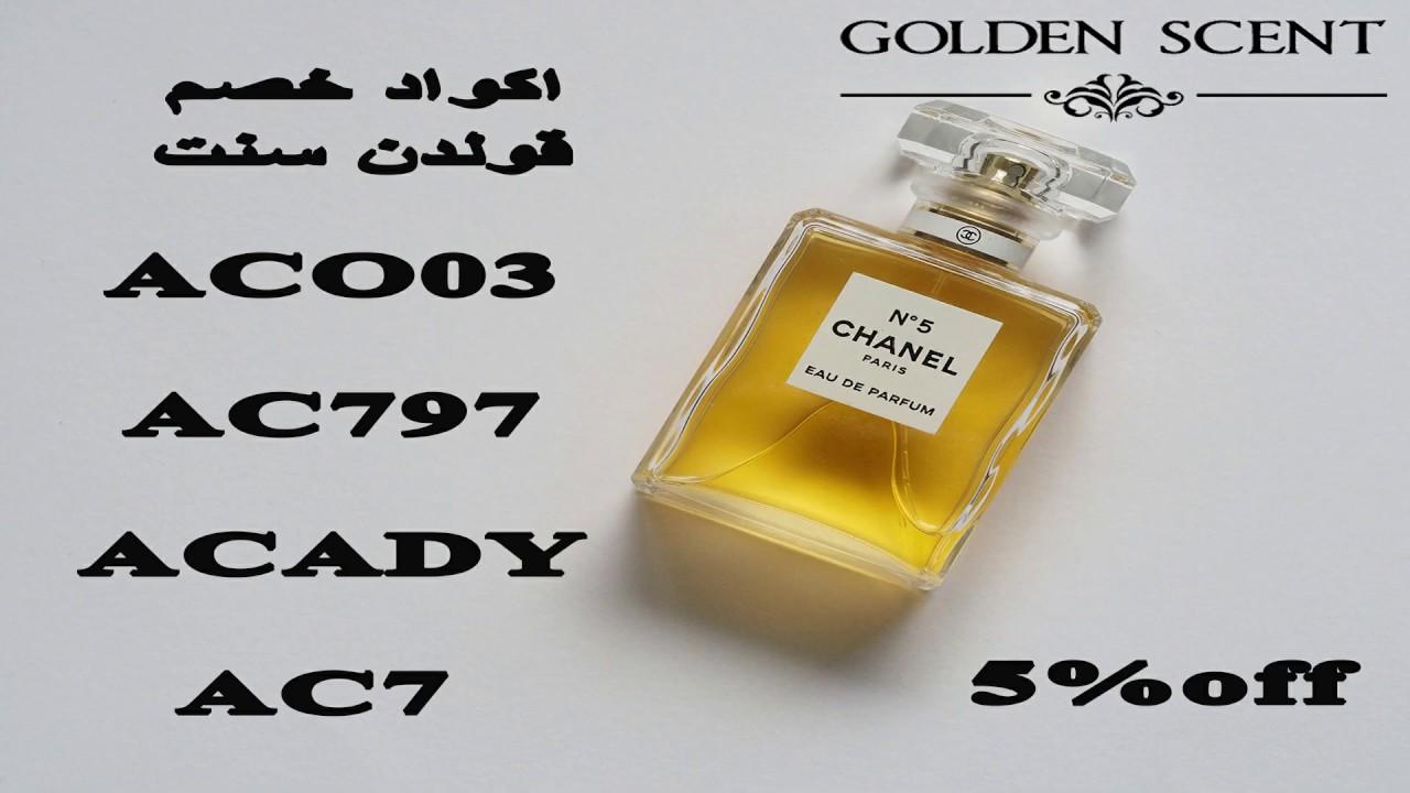 كوبون خصم قولدن سنت 3 Perfume Bottles Hand Soap Bottle Mustard Bottle